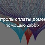 Контроль оплаты домена