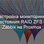 Настройка мониторинга состояния RAID ZFS в Zabbix на Proxmox