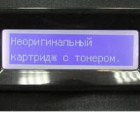 Ошибка: «Неоригинальный картридж с тонером» на МФУ Kyocera