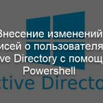 Внесение изменений записей о пользователях в Active Directory с помощью Powershell