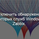 Отключить обнаружение некоторых служб Windows в Zabbix.