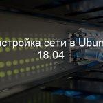 Настройка сети в Ubuntu 18.04