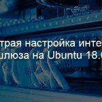 Быстрая настройка интернет-шлюза на Ubuntu 18.04