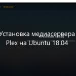 Установка медиасервера Plex на Ubuntu 18.04