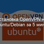 Установка OpenVPN на Ubuntu/Debian за 5 минут