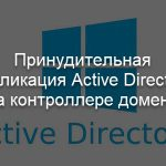 Принудительная репликация Active Directory на контроллере домена