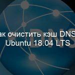 Как очистить кэш DNS в Ubuntu 18.04 LTS