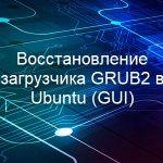 Восстановление загрузчика GRUB2 в Ubuntu (GUI)