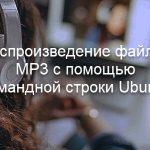 Воспроизведение файлов MP3 с помощью командной строки Ubuntu