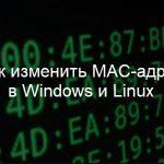 Как изменить MAC-адрес в Windows и Linux