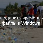 Как удалить временные файлы в Windows