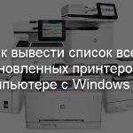 Как вывести список всех установленных принтеров на компьютере с Windows 10