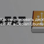 Как смонтировать диск exFAT в Debian/Ubuntu