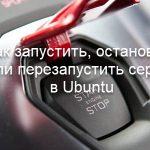 Как запускать, останавливать или перезапускать сервисы в Ubuntu