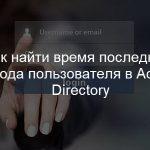 Как найти время последнего входа пользователя в Active Directory