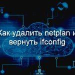 Как удалить netplan и вернуть ifconfig