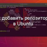 Как добавить репозиторий в Ubuntu