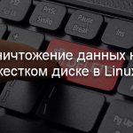 Уничтожение данных на жестком диске в Linux