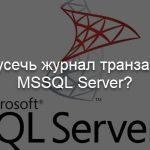 Как усечь журнал транзакций MSSQL Server?