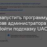 Как запустить программу без прав администратора и обойти подсказку UAC?