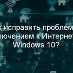 Как исправить проблему с подключением к Интернет для Windows 10?