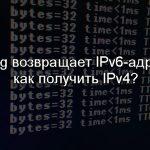 Ping возвращает IPv6-адрес, как получить IPv4?
