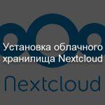 Установка облачного хранилища Nextcloud
