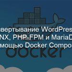 Развертывание WordPress с NGINX, PHP-FPM и MariaDB с помощью Docker Compose