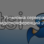 Установка сервера видеоконференций Jitsi