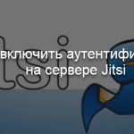 Как включить аутентификацию на сервере Jitsi