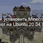 Как установить Minecraft Server на Ubuntu 20.04 LTS