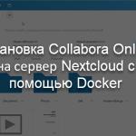 Установка Collabora Online на сервер Nextcloud с помощью Docker
