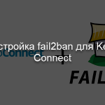 Настройка fail2ban для Kerio Connect