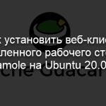 Как установить веб-клиент удаленного рабочего стола Guacamole на Ubuntu 20.04 LTS