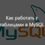 Как работать с таблицами в MySQL