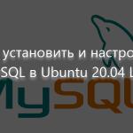 Как установить и настроить MySQL в Ubuntu 20.04 LTS