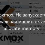 Proxmox. Не запускается виртуальная машина: Cannot allocate memory